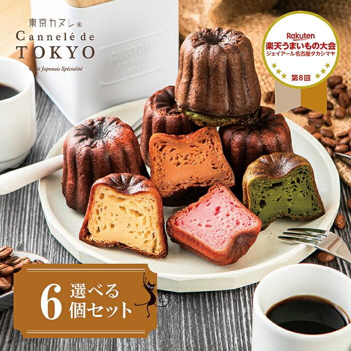 東京カヌレ『お味が選べる6個セット』