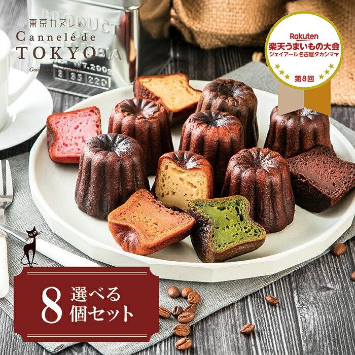 ハロウィン スイーツ 送料込み 東京カヌレ お味が選べる 8個セット お誕生日 ギフト に! 冷凍で安心! 大人気 フランス 焼菓子 かわいい 猫 個包装