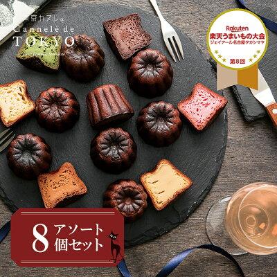 お取り寄せ(楽天) 東京カヌレ 定番のお味のアソート 8個セット 人気の6種類のお味 価格2,980円 (税込)
