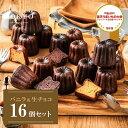 母の日 スイーツ 送料込み 東京カヌレ バニラ味&生チョコ味