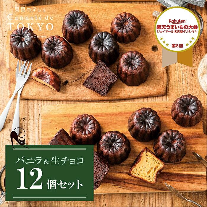父の日2021スイーツ送料込み東京カヌレバニラ味&生チョコ味12個セットお誕生日ギフトに!冷凍で安心!大人気フランス焼菓子かわいい猫個包装