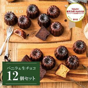 ホワイトデー お返し スイーツ 送料込み 東京カヌレ バニラ味&生チョコ味 12個セット お誕生日 ギフト に! 冷凍で安心!  大人気 フランス 焼菓子 かわいい 猫 個包装