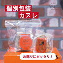 お菓子 東京カヌレ 1個完全個包装でお配りにもピッタリ!17