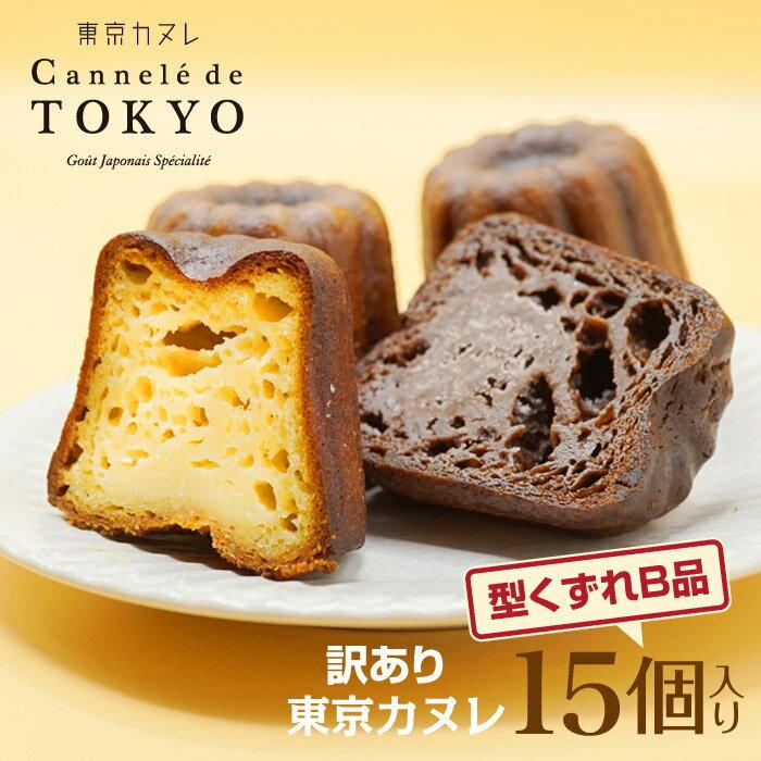 訳あり 東京カヌレ お任せセット 15個入りお味は当店にお任せ♪3種類以上のお味が入っています!福袋感覚のお任せセット★