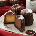 東京カヌレ バニラ味&生チョコ味 16個セット ホワイトデー ギフト に 大人気 フランス 焼菓子 かわいい 猫 個包装 スイーツ