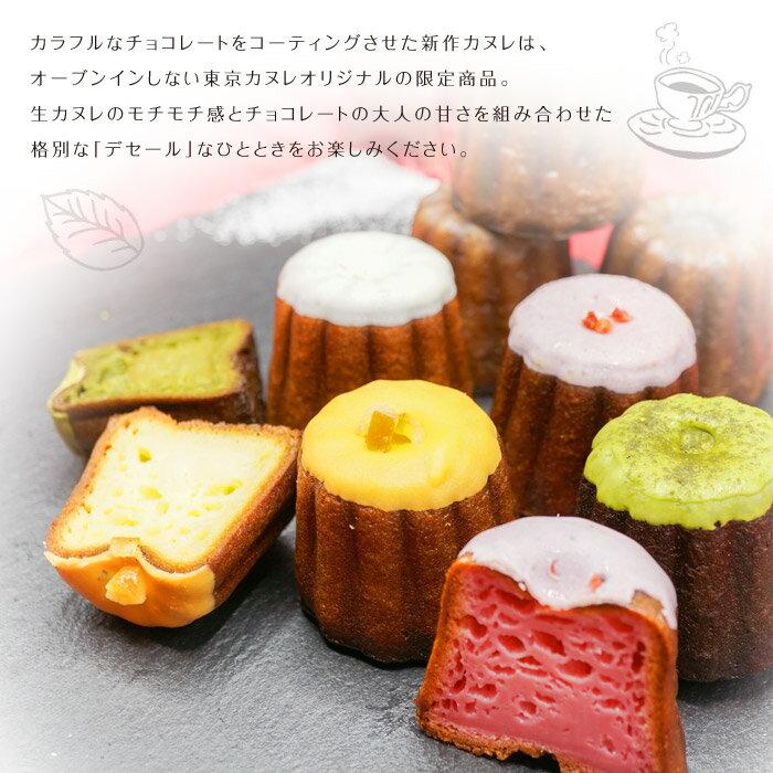 【予約・5月下旬順次発送】東京カヌレカヌレグラッセアソート12個セット4種類のお味が3個ずつ入っています♪お手土産やギフトに。単品価格より1000円以上お得!