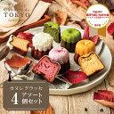 東京カヌレ カヌレグラッセ アソート 4個セット【4種類の味
