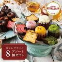 東京カヌレ カヌレグラッセ お味が選べる 8個セットお味はス