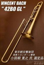 《小田桐寛之氏選定品》V.BachTenorbassTrombone42BOGL【新品】【管楽器専門店】【WindNagoya】