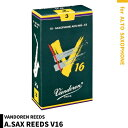 VANDOREN V16 ジャズ アルトサックス リード 1