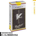 VANDOREN V12(銀箱) B♭クラリネット リード 10枚入り ※強度をご指定ください【バンドーレン】【管楽器専門店】【Wind Nagoya】・・・