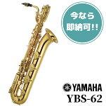 《残り在庫1点!!今なら即納可!!》YAMAHAYBS-62【ヤマハ】【新モデル】【新品】【送料無料】【管楽器専門店】【WindNagoya】