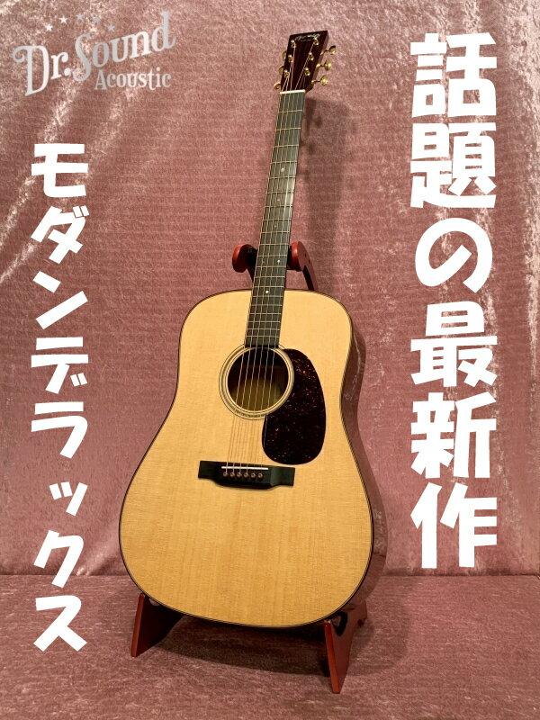 ギター, アコースティックギター Martin D-18 Modern Deluxe (SN 2291150)Dr.Sound