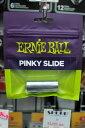 ERNIE BALL PINKY SLIDE 《スライドバー》【クロサワ楽器池袋店WEB SHOP】