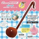明和電機 オタマトーン スイーツ 発売開始!【チョコレート】...