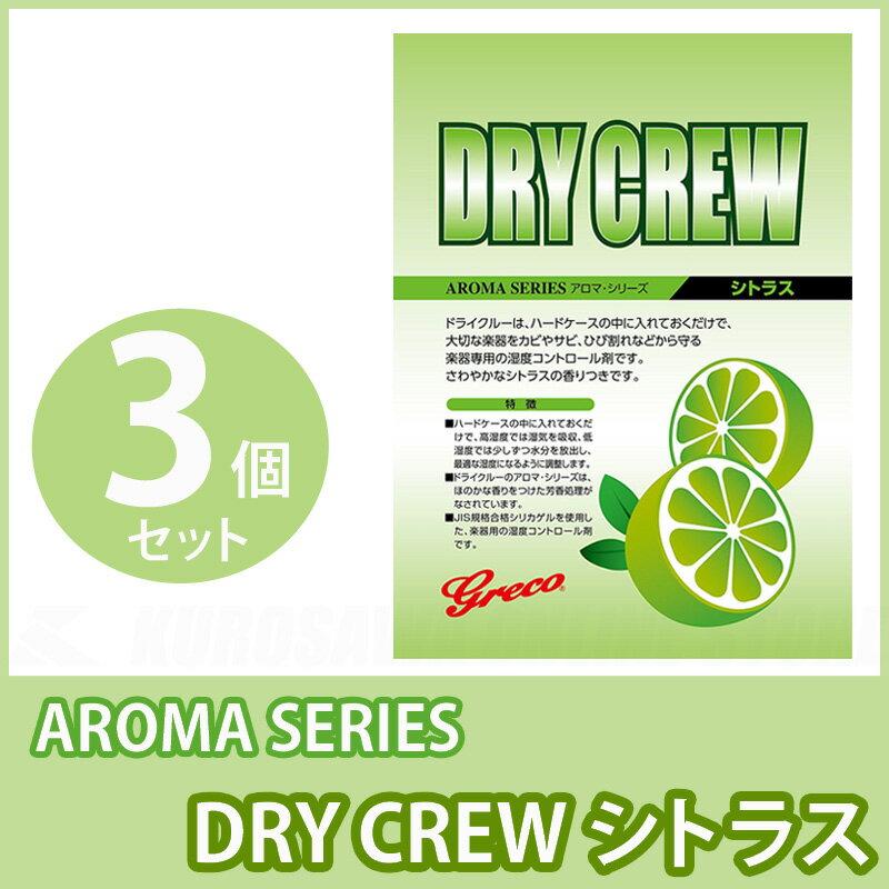 アクセサリー, その他 GRECO DRY CREW 3 ONLINE STORE