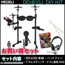 MEDELI DD610J-DIY KIT《電子ドラム》【スティック+ヘッドフォン+教則DVDセット】【送料無料】【ONLINE STORE】