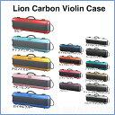 Lion Carbon バイオリンカーボンケース オブロング Slight1800 ※ご希望のカラーをお選びください。【ご予約受付中】 【ONLINE STORE】・・・