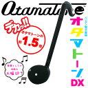 明和電機 オタマトーンDX (ブラック) Otamatone...