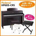 Roland HP605-CRS 【クラシックローズウッド調仕上げ】(お得な、お子様と一緒にピアノが弾けるセット!)【高低自在イス&ヘッドフォン付き】 【送料無料】【ONLINE STORE】