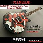 dragonflyMaroon666REDDEVIL(PABLO/PaymoneyTomyPain使用モデル)【予約受付中】【G-CLUB渋谷】