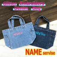 glitter_bag