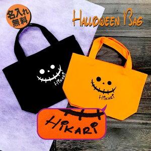 名前入りハロウィン bag Halloween ジャックオランタン プレゼント バッグ かわいい 名前 ギフトセット 男の子 女の子 キッズ バック おそろい おしゃれ ネーム オレンジ ジュニア 刺繍 プレゼント インスタ instagram オリジナル