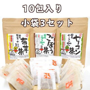 【送料無料】健康茶お試し飲み比べ 3点セット ごぼう茶 菊芋茶 ヤーコン茶 ティーバック