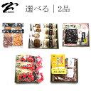 舗福箱会 選べるギフト「福箱」2品セット