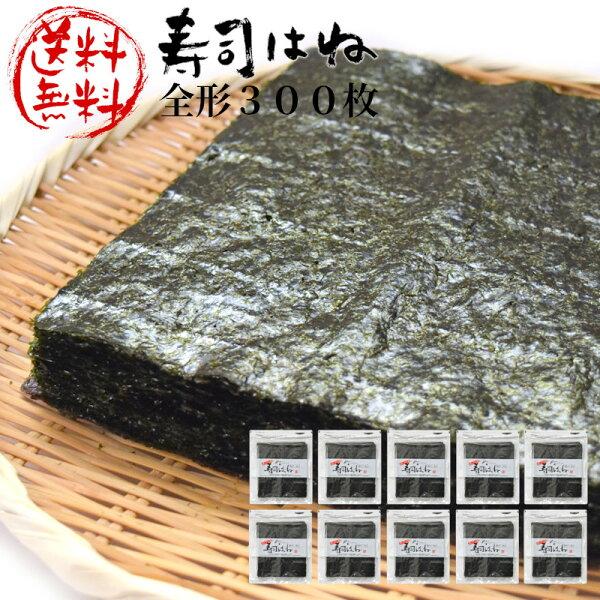 海苔訳あり焼海苔寿司はね全型300枚(30枚x10袋)訳ありのり焼き海苔訳ありわけありのり訳あり海苔やき海苔乾海苔おにぎりのりお