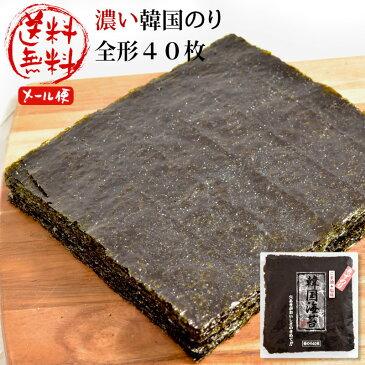 韓国のり 塩辛い! 送料無料 全形40枚 ボリュームたっぷり 感動の味&香 海苔専門店ならではの キズ海苔 韓国海苔 のり 黒潮海苔店
