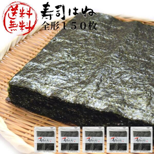 海苔訳あり焼海苔寿司はね全型150枚(30枚x5袋)訳ありのり焼き海苔訳ありわけありのり訳あり海苔やき海苔乾海苔おにぎりのりおに