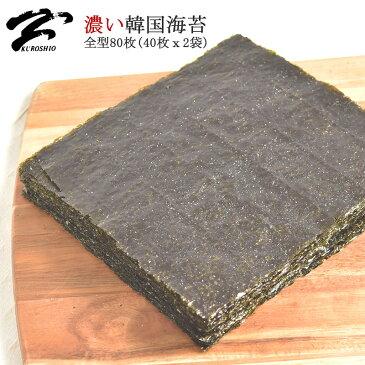 韓国のり 送料無料 80枚 (40枚x2袋) ボリュームたっぷり 感動の味&香 海苔専門店ならではの キズ海苔 韓国海苔 のり 黒潮海苔店
