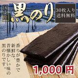 1000円ポッキリ 送料無料 黒のり 30枚 板のり 生のり 昔懐かしい味 全形30枚 国産 高級海苔 黒潮海苔店