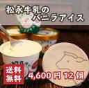 【送料コミコミ価格】 松永牛乳  懐かしさを感じるバニラアイス12個入り ドライアイス発泡スチロール入りで安心♪同梱不可