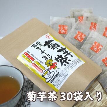 【送料無料】菊芋茶(30包入)国産 イヌリン豊富 ティーバック/メール便