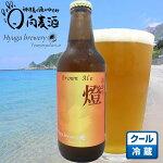 【燈(あかり)330ml】クラフトビール地ビール発泡酒ブラウンエール東京の島伊豆諸島神津島お土産ギフト