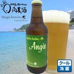 【Angie(アンジー)330ml】クラフトビール地ビール発泡酒明日葉ライトエール東京の島伊豆諸島神津島お土産ギフト