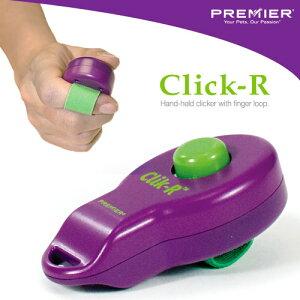 《税込5400円以上のお買い物で送料無料》 PREMIER クリッカー(CLICK-R) ●ソフトなクリック音...