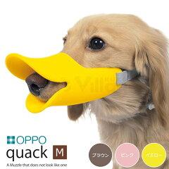 《税込5400円以上のお買い物で送料無料》 OPPO クアック(quack) M ●くちばし形が可愛い♪シ...
