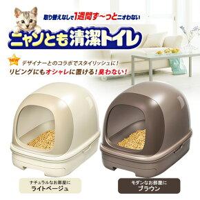 花王ニャンとも清潔トイレセットドームタイプ【猫トイレフード付き猫用品】