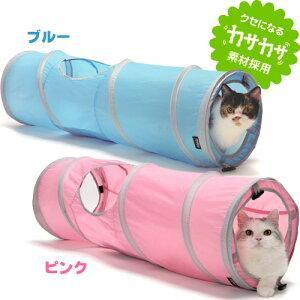 《税込5400円以上のお買い物で送料無料》 猫が飽きないカサカサ素材!走り抜けて、中に隠れて、...