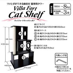 アドメイトヴィラフォートキャットシェルフ【キャットタワー/猫タワー・ねこタワー】【猫おもちゃ/猫用おもちゃ】【猫用品/ペット用品】【送料無料/送料込・送料込み】同梱不可cc-sgh