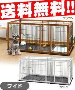 【送料無料】『リッチェル ペット用スライド木製サークル ワイド』愛犬の成長やお部屋にあわ...