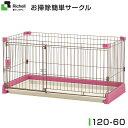 リッチェル ペット用 お掃除簡単サークル 120-60 ピンク 【超小...