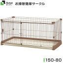 リッチェル ペット用 お掃除簡単サークル 150-80 ブラウン 【超...