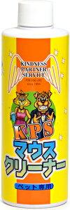 KPS マウスクリーナー 473ml ●大人気!ペツビレの定番商品マウスクリーナー!簡単♪画期的!お...
