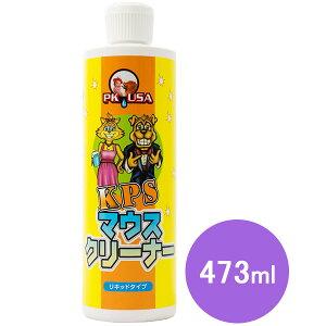 KPS マウスクリーナー 473ml(ペットキス) 【お手入れ用品(デンタルケア用品)/口臭予…