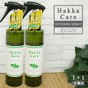 Hakka Care アウトドアスプレー ×2本 ■ ハッカ