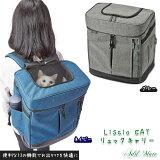 猫用キャリーバッグ アドメイト Liscio CAT リュックキャリー(グレー ネイビー) ■ 〜8kg お出かけ・お散歩グッズ リュックキャリー Add.mate